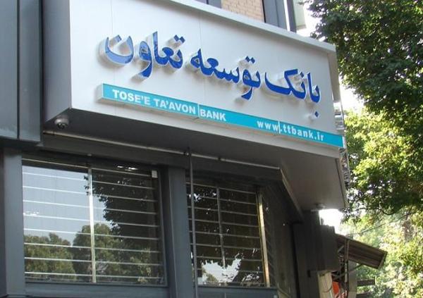 سامانه اینترنت بانک توسعه تعاون ارتقا یافت