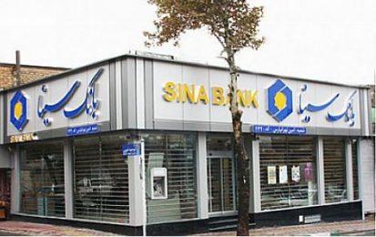 سه محصول نوآورانه همراه بانک سینا در راه است