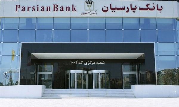حمایت بانک پارسیان از فعالیتهای خیریه انجمن آلزایمر ایران