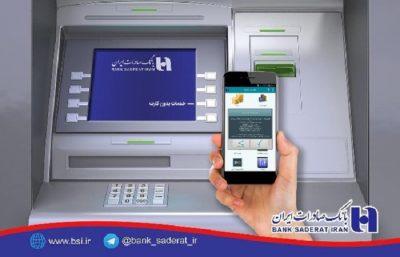 خدمات الکترونیک جدید بانک توسعه صادرات به مشتریان