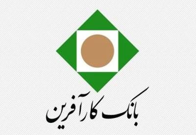 اعطای تسهیلات طرح تندیس در بانک کارآفرین