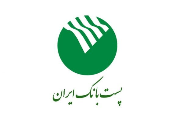 شفافیت و انضباط مالی پست بانک ایران