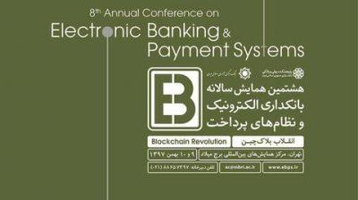برنامه هشتمین همایش بانکداری الکترونیک منتشر شد