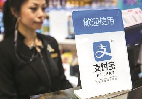 «Alipay» غول پرداخت آسیایی از آغاز تا کنون