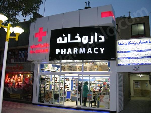 بدهی کلان بیمهها به داروخانهها