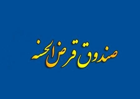 صندوق قرضالحسنه مهر ایثارگران فاقد مجوز فعالیت است