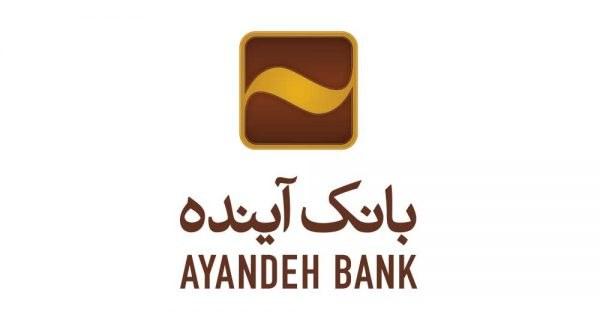 رشد پرداخت تسهیلات بانک آینده به بنگاههای تولیدی کوچک و متوسط