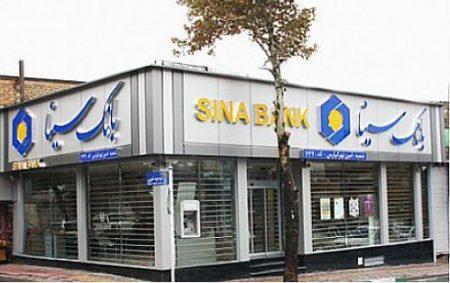 افزایش ۶۱.۳ درصدی وصول مطالبات بانک سینا
