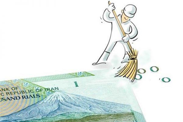 مبارزه با تورم و اما و اگرهای حذف صفر از پول ملی