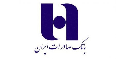 بانک صادرات ایران هزار ملک مازاد خود را فروخت
