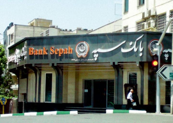 مزایده تمام سهام بانک سپه در شرکت امید