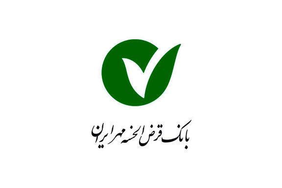 کمک بانک قرض الحسنه مهر ایران به مردم سیل زده ایلام