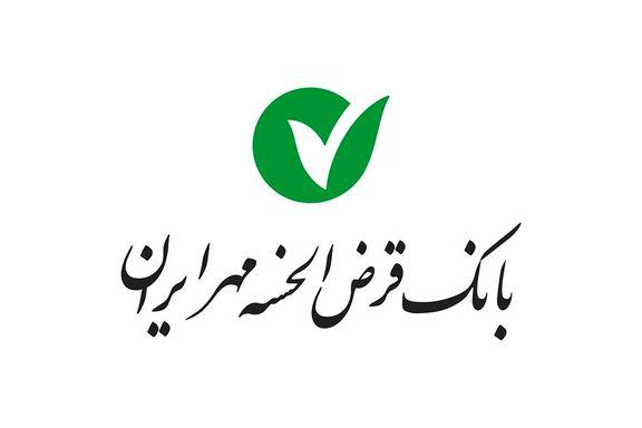 رکورد تعداد مشتریان بانک قرضالحسنه مهر ایران شکست/ ۴.۲میلیون نفر تسهیلات گرفتند