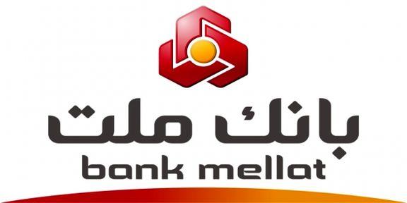 اعلام نتایج آزمون کتبی استخدامی بانک ملت