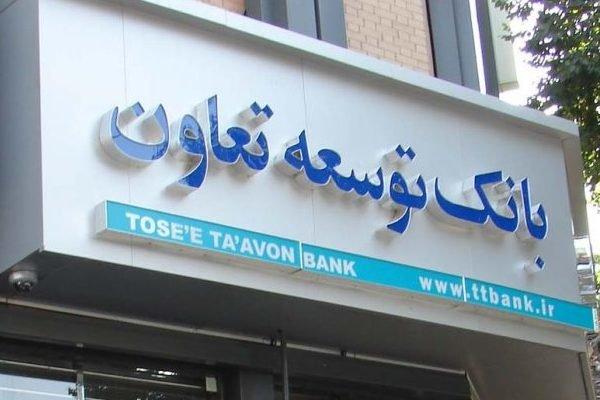 هدف بانک توسعه تعاون اشتغال زایی و کارآفرینی است