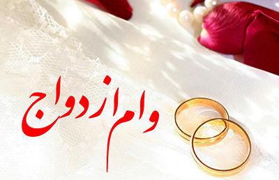 دوره بازپرداخت وام ازدواج به ۶سال افزایش یابد