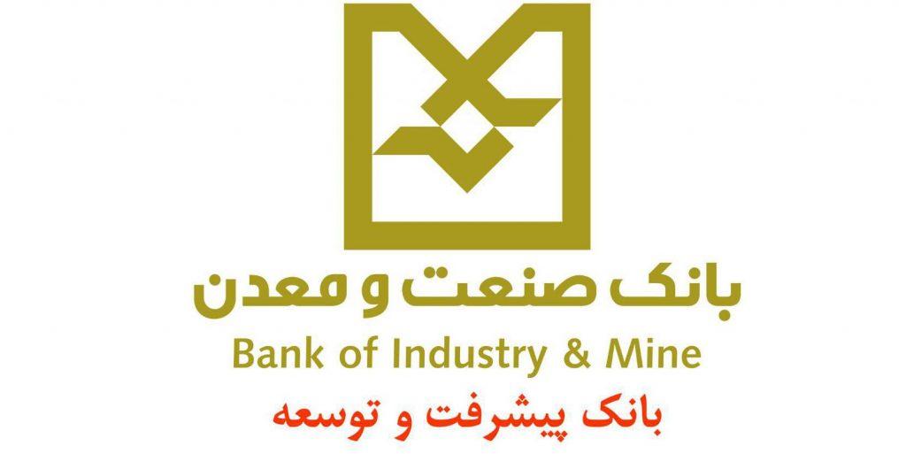 کسب رتبه نخست توسط بانک صنعت و معدن در بخش اعطای تسهیلات رونق تولید به استان مازندران