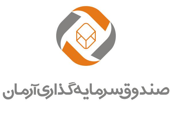 معرفی صندوق سرمایه گذاری آرمان سپهر آشنا