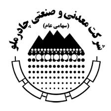 عملکرد مالی و تولید چادرملو در بهمن ماه ۹۷