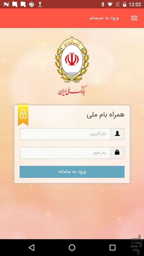 ویدئو بام، خدمت جدید بانک ملی ایران برای کاربران سامانه بام