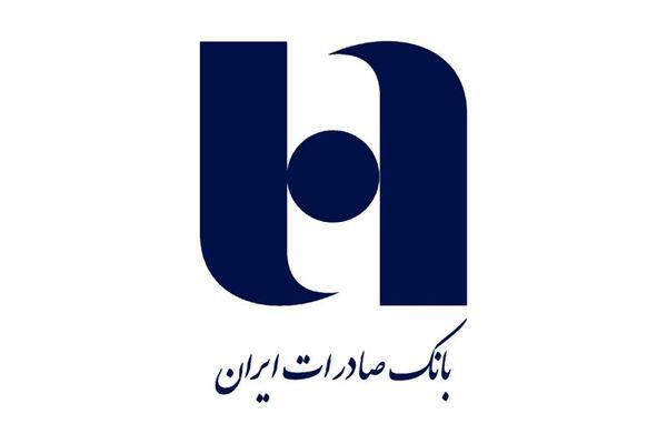 اعلام شماره حساب ویژه بانک صادرات ایران برای جمعآوری کمکهای مردمی به سیل زدگان