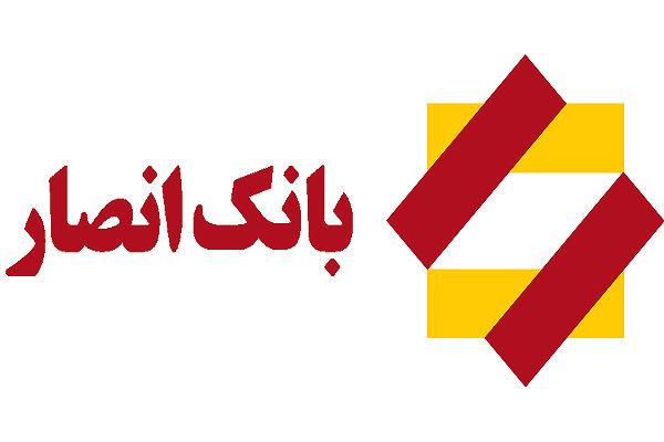 """شرایط خرید سهام بانک انصار با نماد """"وانصار"""" اعلام شد"""