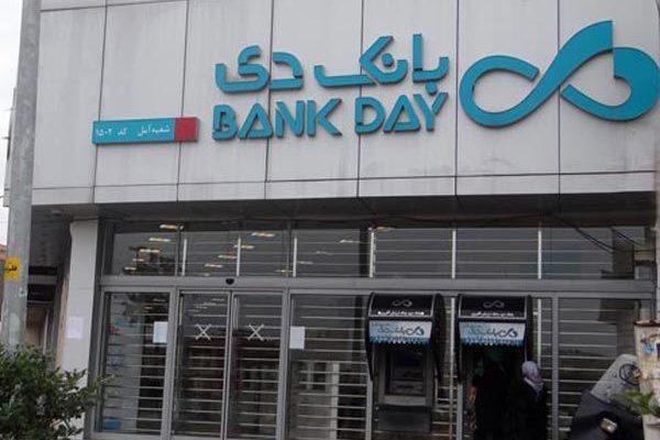 بانک دی گواهینامه استاندارد سیستم مدیریت آموزش دریافت کرد