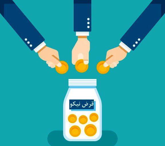بانکهای قرضالحسنه چه نقشی در اقتصاد ایفا میکند؟