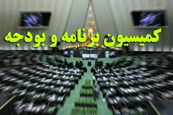 موافقت کمیسیون برنامه با تاسیس بانک توسعه جمهوری اسلامی
