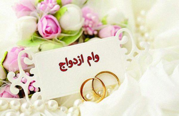 بانک ملی ایران امسال به ۲۵۳ هزار نفر تسهیلات ازدواج داد