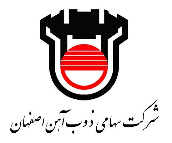 پیشرفت ۹۵ درصدی پروژه ریختهگری شماره ۷ ذوبآهن اصفهان
