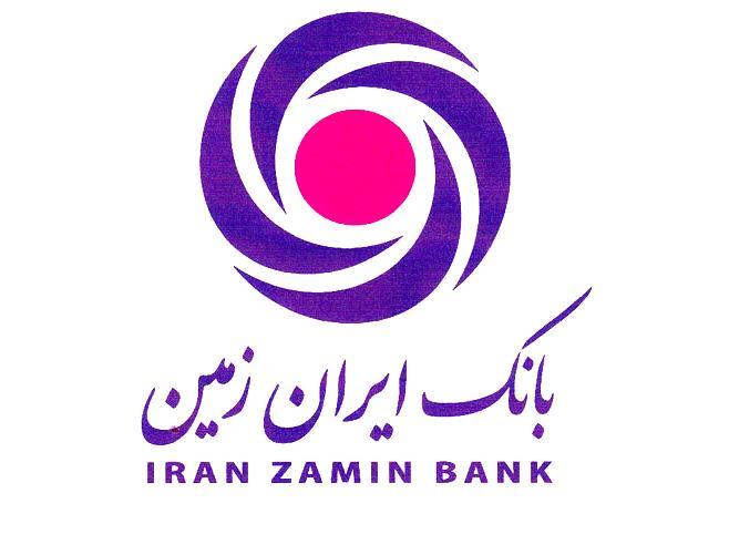 معرفی و بررسی عملکرد صندوق سرمایه گذاری بانک ایران زمین