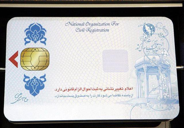 کارت ملی هوشمند بزودی در شعب بانکها