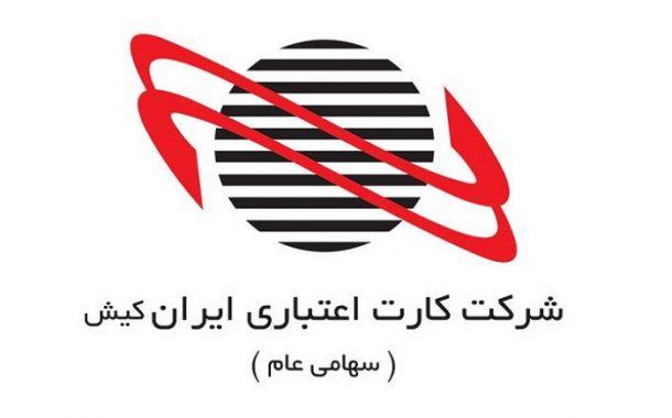 در مجمع فوق العاده شرکت کارت اعتباری ایران کیش چه گذشت؟