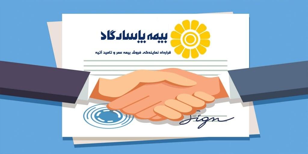 دلایل فروش سهام بیمه پاسارگاد