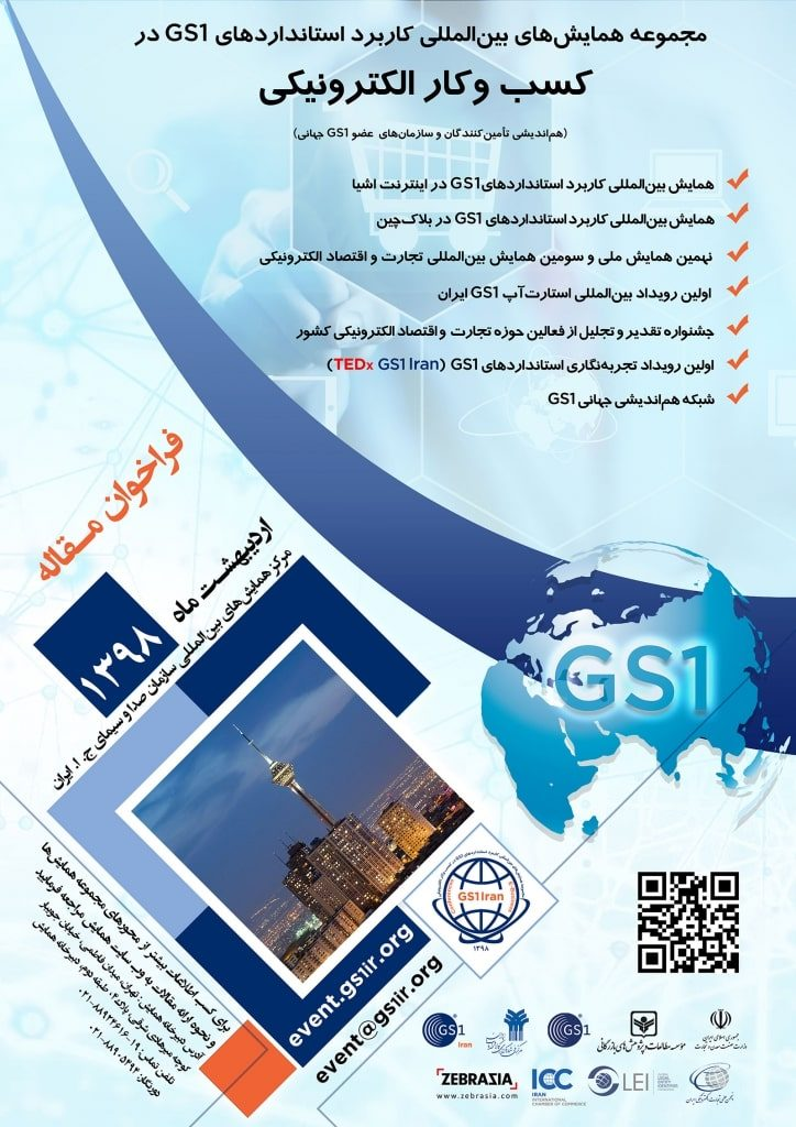 مدیران جهانی کسب و کار، اردیبهشت ماه به تهران میآیند