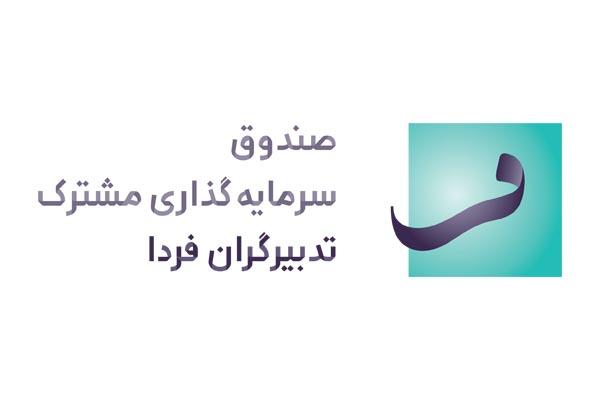 معرفی و بررسی عملکرد صندوق سرمایه گذاری مشترک تدبیرگران فردا