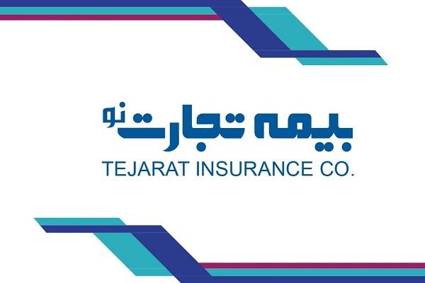 اطلاعیه بیمه تجارت نو برای کمک به سیلزدگان کشور