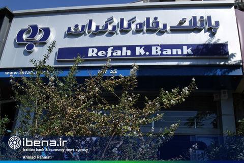 ۴۶ میلیارد ریال، اهدایی خیّرین به بانک رفاه