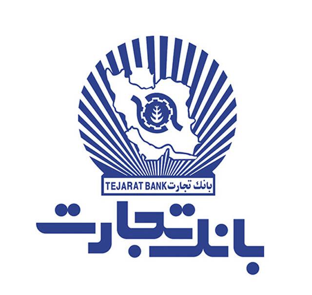 بازگشایی نماد بانک تجارت به فردا موکول شد/ قیمت تئوریک ۳۵ تومانی هرسهم
