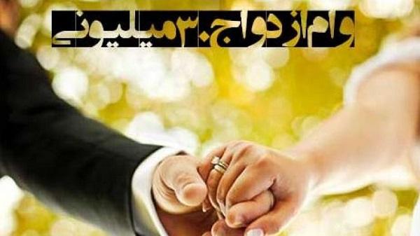 بانکها بر اساس بند «الف» تبصره۱۶قانون بودجه سال ۱۳۹۸کل کشور به هریک از زوجها در سال جاری به میزان ۳۰میلیون تومان تسهیلات ازدواج پرداخت میکنند.