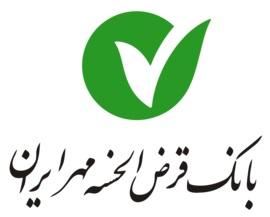 پرداخت کمکهای بلاعوض بانک قرض الحسنه مهر ایران به دانشجویان نیازمند