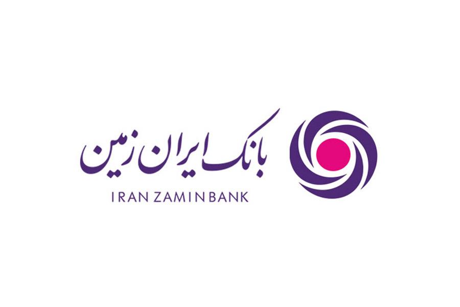 بانک ایران زمین برای سال جاری سیاستهای اعتباری جدیدی پیش گرفته است