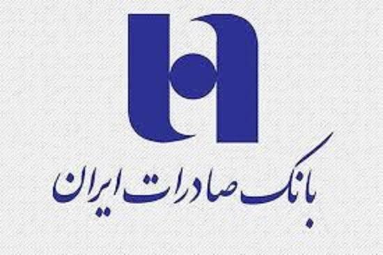املاک مازاد بانک صادرات ایران به ارزش ۵ هزار و ۶۷۷ میلیارد ریال