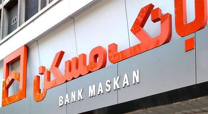 بانک مسکن ۴۱ هزار فقره وام، به زوجین اعطا کرد