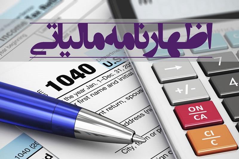 مسدود شدن حساب مالی شرکتهایی که اطلاعات مالی ندهند
