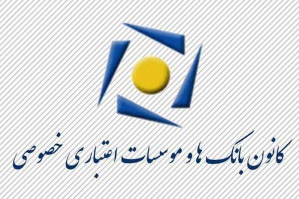 بانکهای خصوصی پیشقدم پرداخت تسهیلات قرضالحسنه در استانهای مرزی