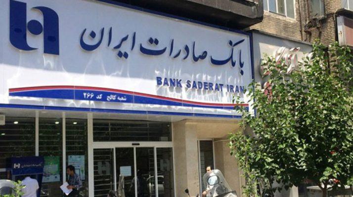تاکید مدیرعامل بانک صادرات بر اهمیت جایگاه روابط عمومیها