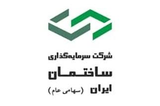 """شرکت سرمایهگذاری ایران نماد معاملاتی """"وساخت"""" را به زودی بازگشایی می کند"""