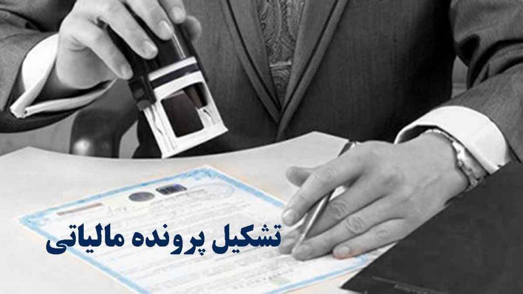 مالیات برای خریدهای ارزی